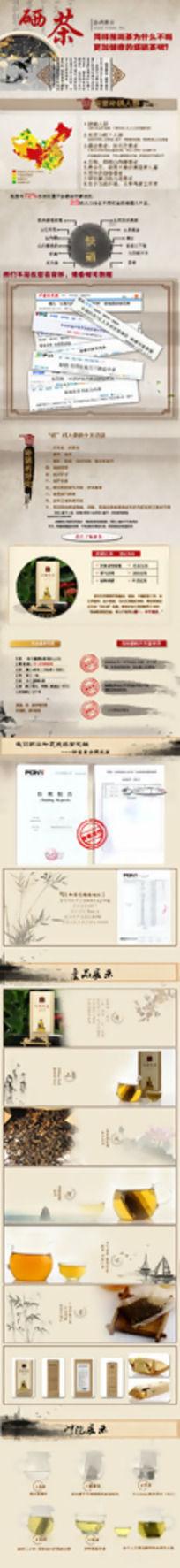 淘宝红茶简装详情页
