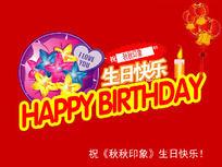 中国风flash生日贺卡