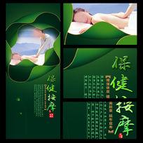 保健按摩中国风海报设计