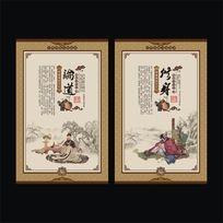 品读中华传统文化展板