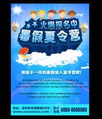 暑假夏令营招生海报
