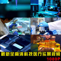 高清科技医疗实拍视频素材 mpg