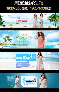 淘宝夏季沙滩女装海报