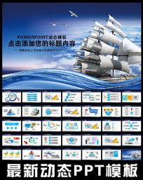 扬帆远航商务企业文化PPT