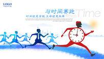 与时间赛跑创意企业文化展板