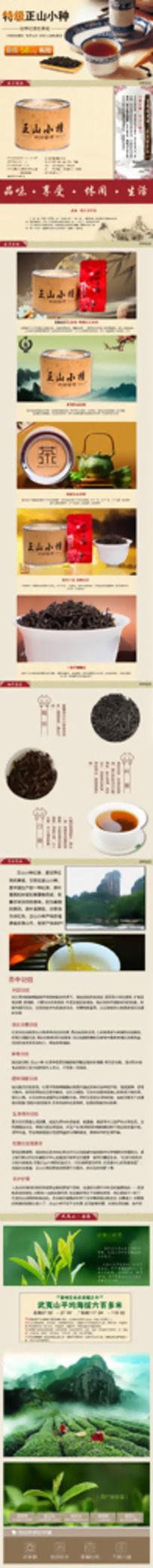 正山小种茶叶详情页
