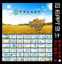 中国农业银行动态PPT设计