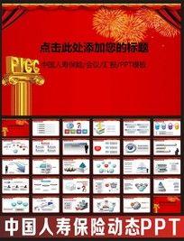 中国人寿保险PPT