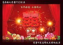 中式婚礼婚庆展板背景