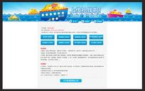 奖励活动专题网页设计