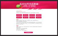 网站奖励活动专题网页设计