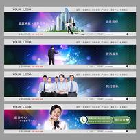 企业网站形象宣传banner
