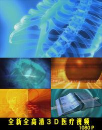 1080P3D医疗视频素材