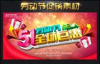 51劳动节全场巨惠促销海报