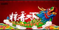 超市端午节香粽宣传海报