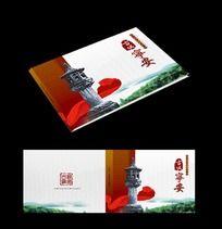 古城宣传画册封面设计