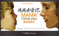妈妈我爱你母亲节宣传海报