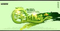 食品超市端午香粽促销海报