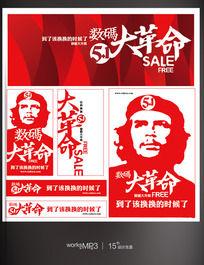数码城五一劳动节主题海报