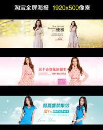 淘宝春夏女装促销海报背景设计