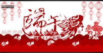 中国风端午粽子促销海报