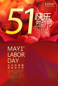 创意五一劳动节购物海报设计