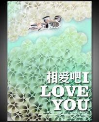 相爱吧婚庆海报
