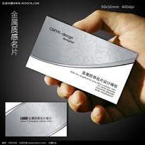 白色质感金属名片