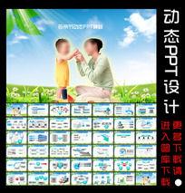 10款 母亲节,感恩母亲动态PPT模板下载