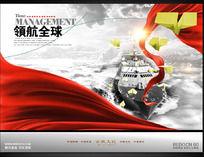 领航全球企业文化海报展板