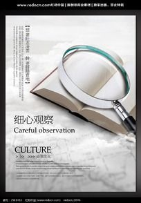 细心观察企业文化海报展板