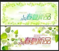 2014春夏新品广告