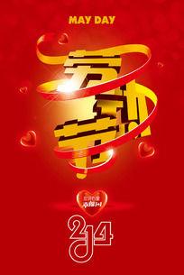 2014劳动节海报设计