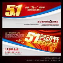 51劳动节钜惠全城商场促销活动展板