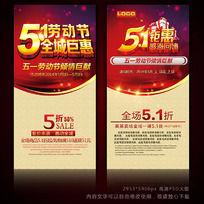 51劳动节商场百货钜惠促销海报