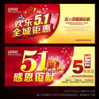 51劳动节商场超市促销活动海报设计