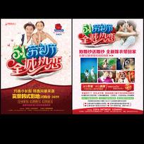 37款 五一劳动节结婚季婚纱影楼钜惠DM宣传单PSD分层原创设计稿下载