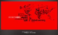 全球变暖会议背景板设计
