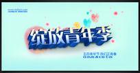 绽放青年季五四青年节海报设计