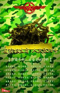 中国梦强军梦宣传海报-国防担在肩,人民放心中