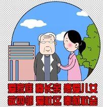 尊老爱幼计生卡通漫画 PSD
