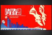 青春礼赞五四青年节舞台背景