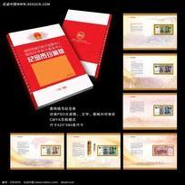 银行纪念币珍藏册