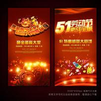 51劳动节商场促销活动海报设计