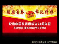 纪念中国共青团成立94周年演出背景