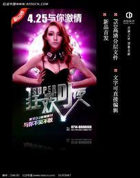 酒吧DJ之夜海报设计