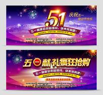 庆祝51劳动节商场促销活动海报