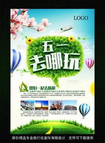 9款 五一劳动节旅游宣传海报PSD分层原创设计稿下载