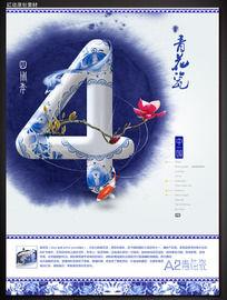 瓷器店青花瓷4周年店庆海报