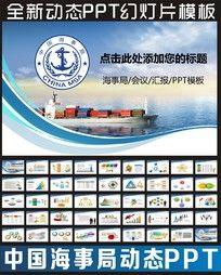 海事局年度总结PPT